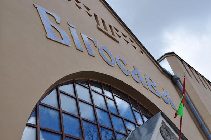фрагмент вокзала Бигосово