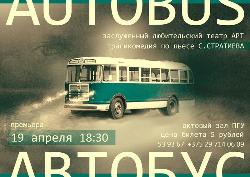 арт автобус