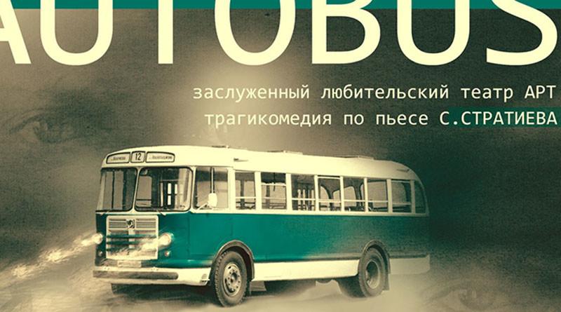 арт автобус_