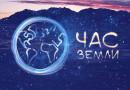 Новополочан приглашают присоединиться к международной акции «Час Земли»