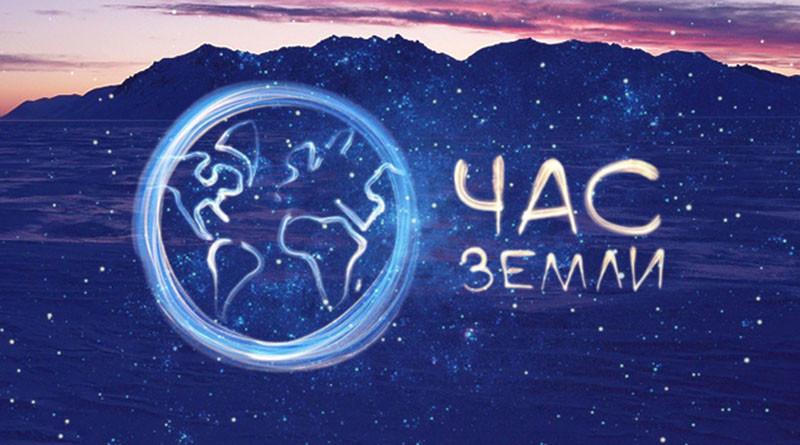 Новополочан приглашают принять участие в международной акции Час Земли