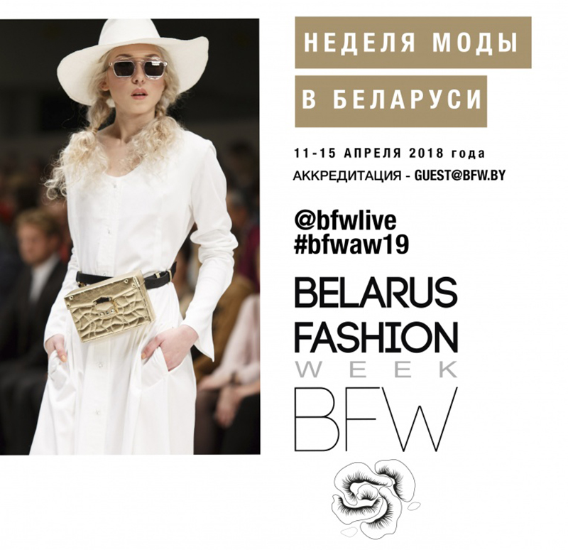Belarus Fashion Week новый сезон