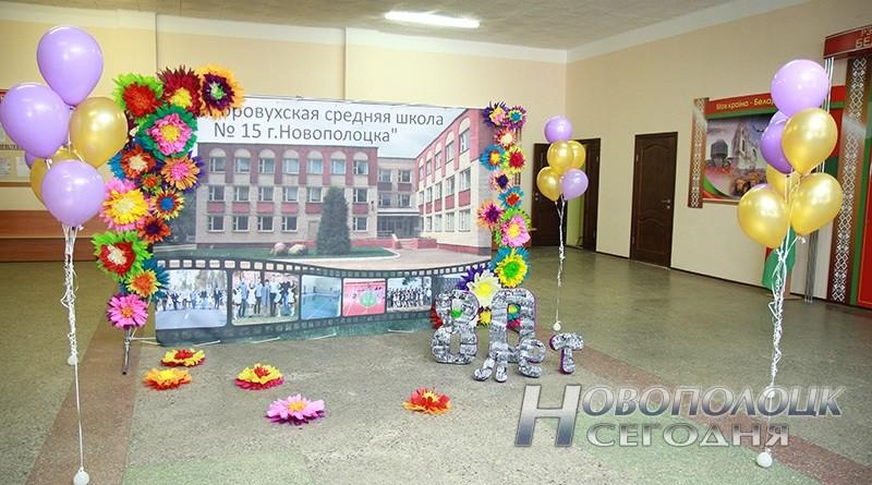Borovuhskaja shkola №15 jubilej 80 let (1)