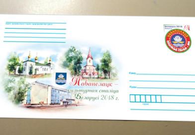 Конверт с оригинальной маркой «Новополоцк – культурная столица Беларуси 2018 г.» выйдет в обращение 7 марта