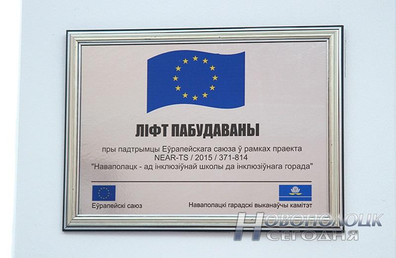 otkrytie lifta v SSh 8 Novopolocka (4)
