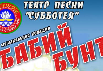 Театр песни «Субботея» приглашает на музыкальную комедию «Бабий бунт»