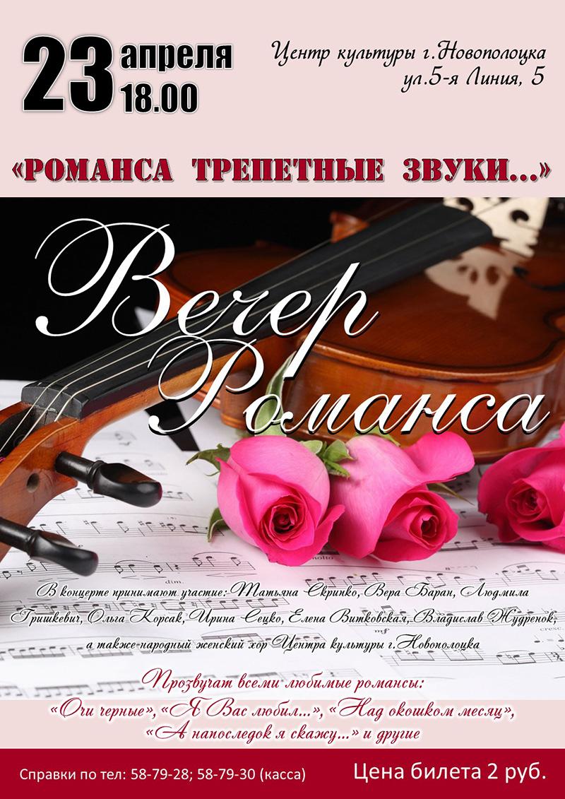 Афиша - Вечер романса 23.04.18
