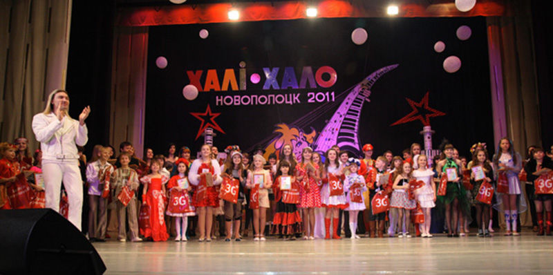 Хали-Хало 2011