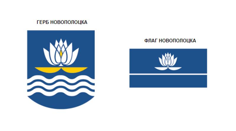 герб и флаг Новополоцка