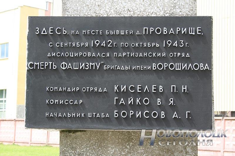 памятник смерть фашизму (2)_