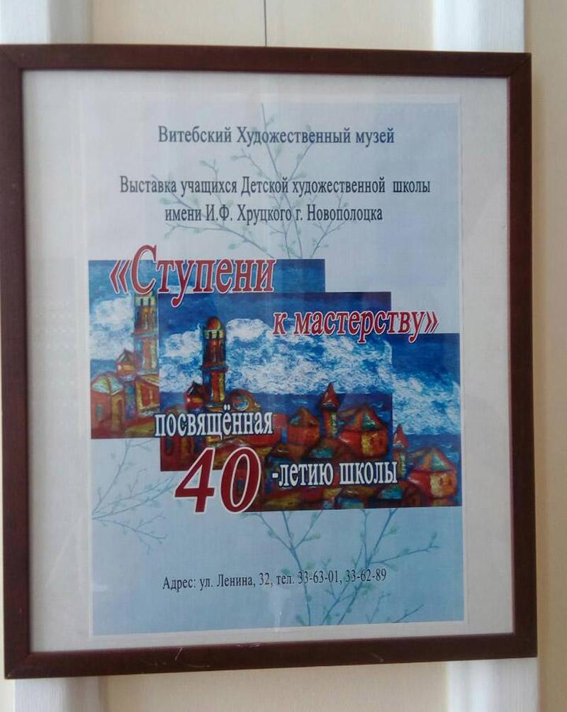 Hudozhestvennaja shkola im. I.F. Hruckogo (5)