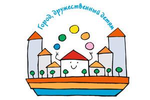 gorod-druzhestvennyj-detjam-2
