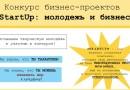 Объявлен старт приёма заявок на «StartUp: молодежь и бизнес»
