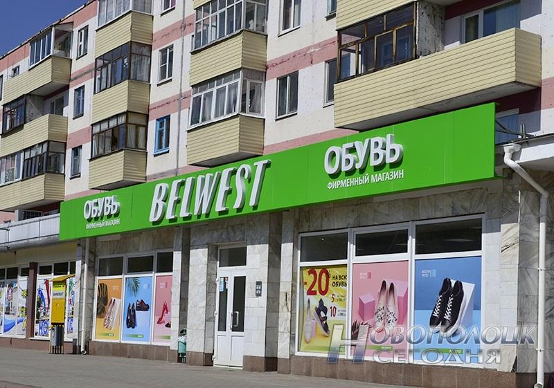 белвест в Новополоцке