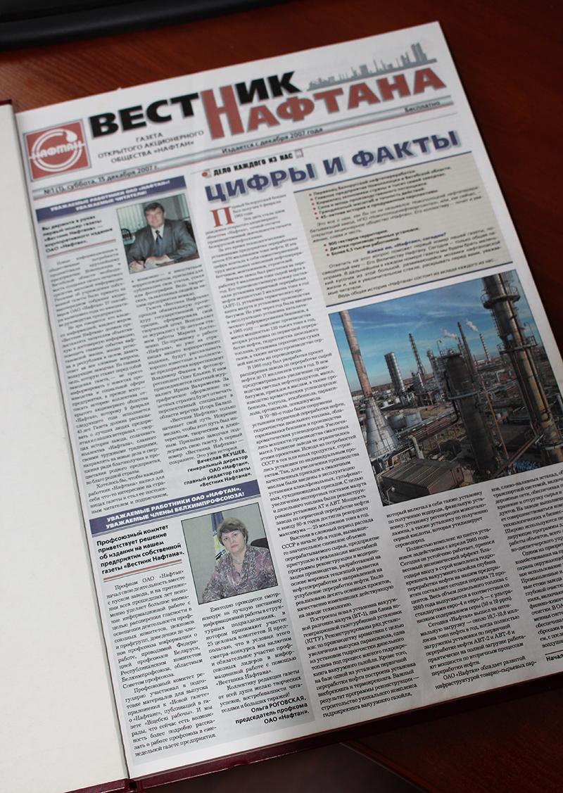 первый номер Вестника Нафтана
