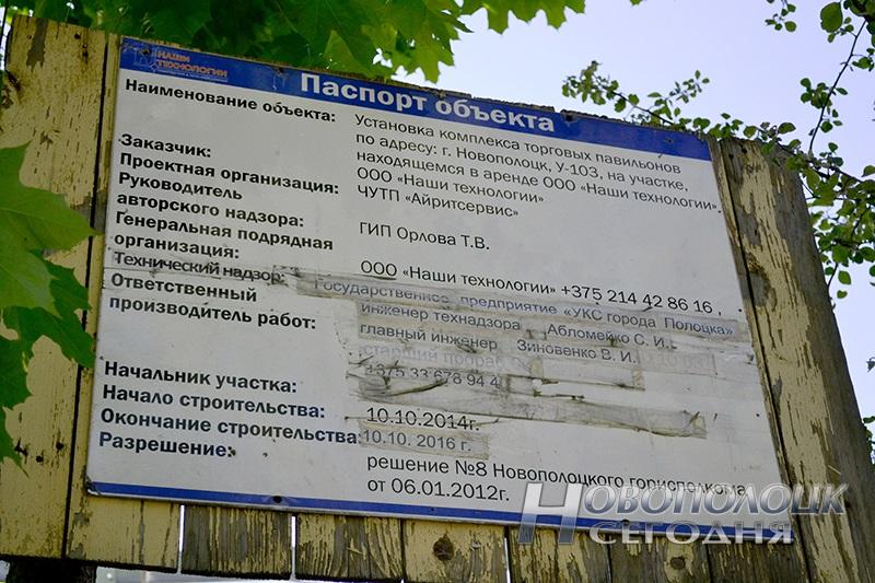 dolgostroj v Novopolocke (7)