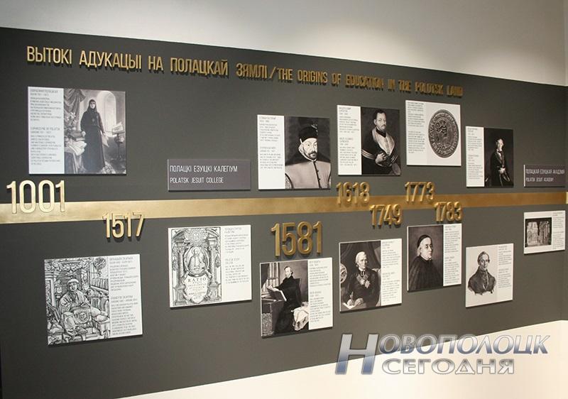 Музей истории Полоцкого госуниверситета