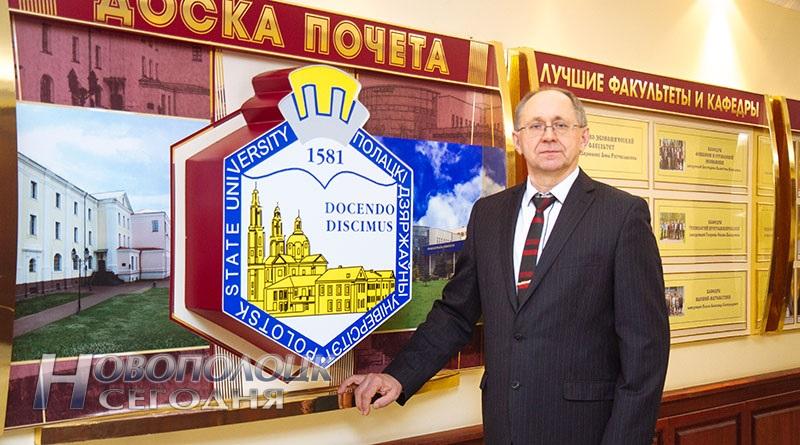 rektor Polockogo gosuniversiteta Dmitrij Lazovskij