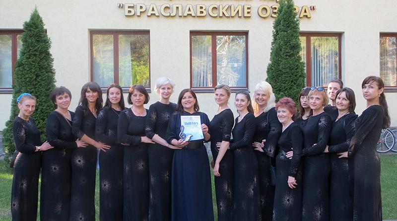 Браслав 2018 хор 1 место