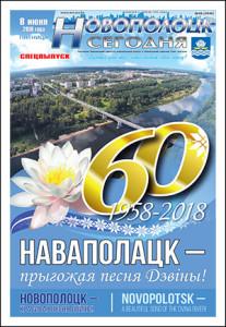 праздничный номер газеты Новополоцк сегодня___