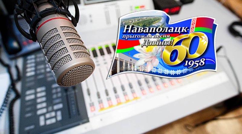 радио беларусь в Новополоцке_