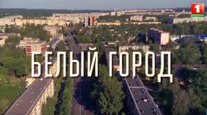 фильм о Новополоцке АТН Беларусь 1