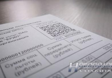 Оплачивать коммуналку по QR-коду с июля смогут жители всех регионов Беларуси