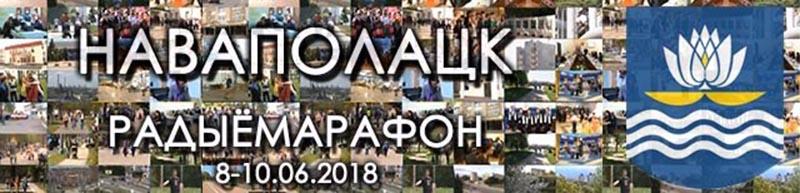 радиомарафон стартует с Новополоцка