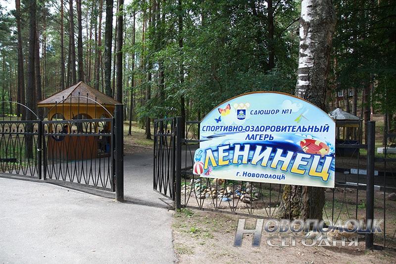 sportivno-ozdorovitel'nyj lager' «Leninec» (8)