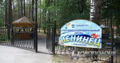 Как проводят время ребята в спортивно-оздоровительном лагере «Ленинец» СДЮШОР №1