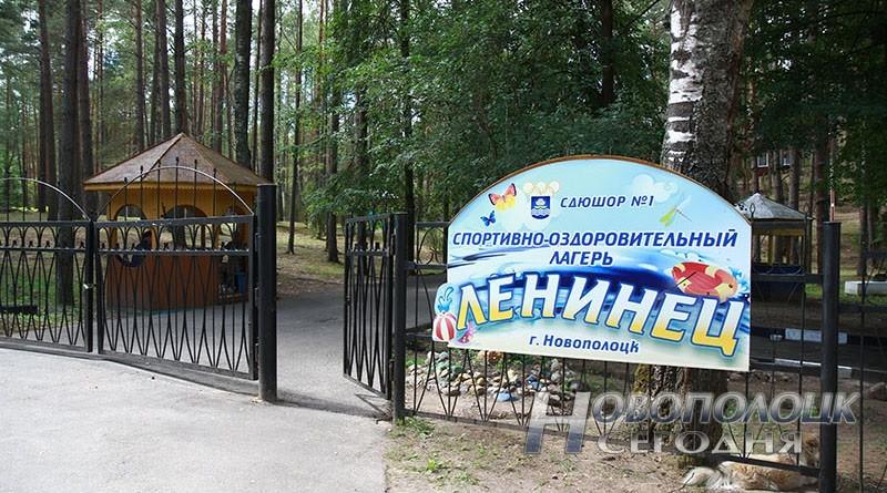 sportivno-ozdorovitel'nyj lager' «Leninec» (8_________)