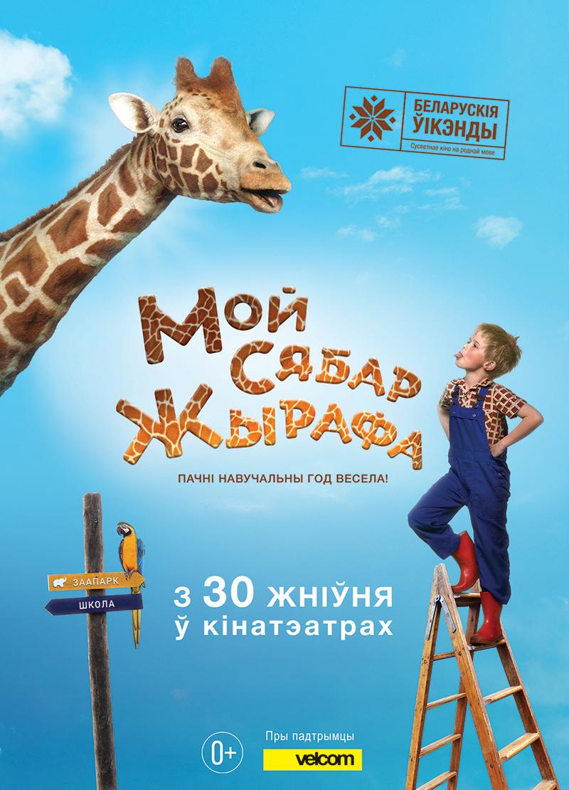 мой друг жираф_