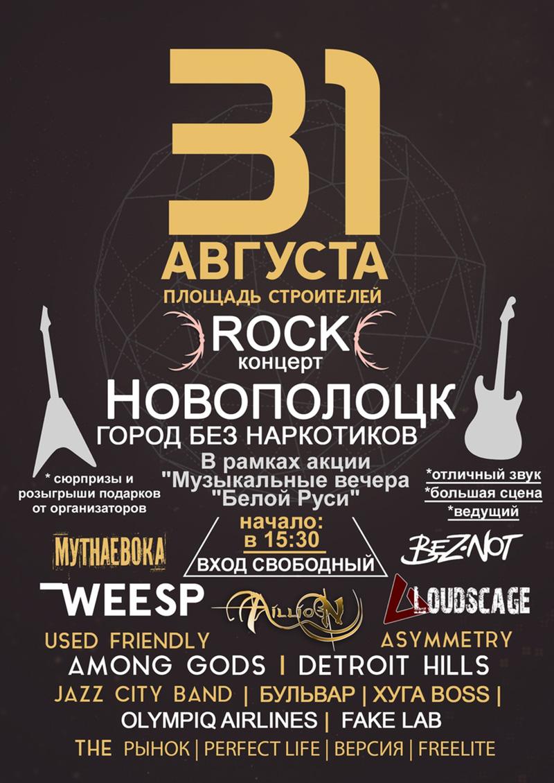 рок-концерт в Новополоцке