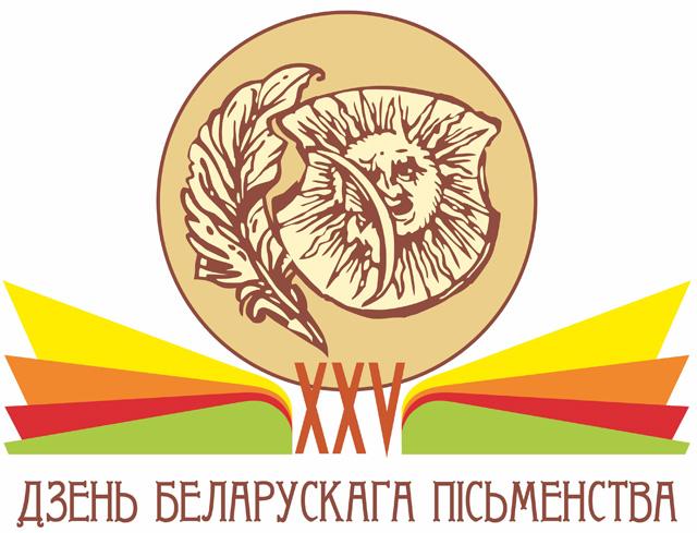 XXV_dzen_belaruskaga_pismenstva_lb (2)