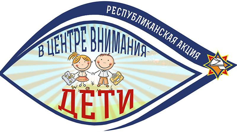 logotip-v-tsentre-vnimaniya-deti