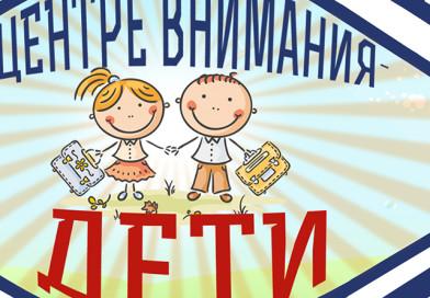 С 20 августа стартует республиканская профилактическая акция «В центре внимания – дети!»