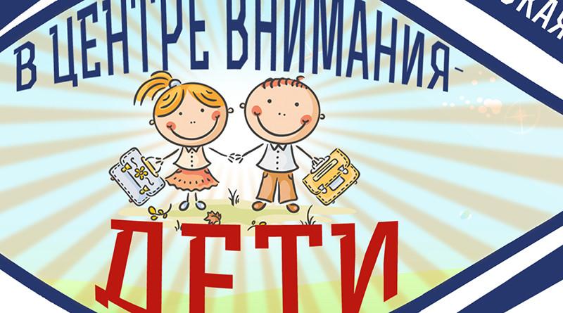 logotip-v-tsentre-vnimaniya-deti_