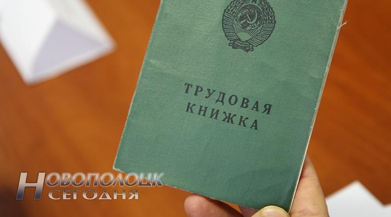trudovaja knizhka Belarus'