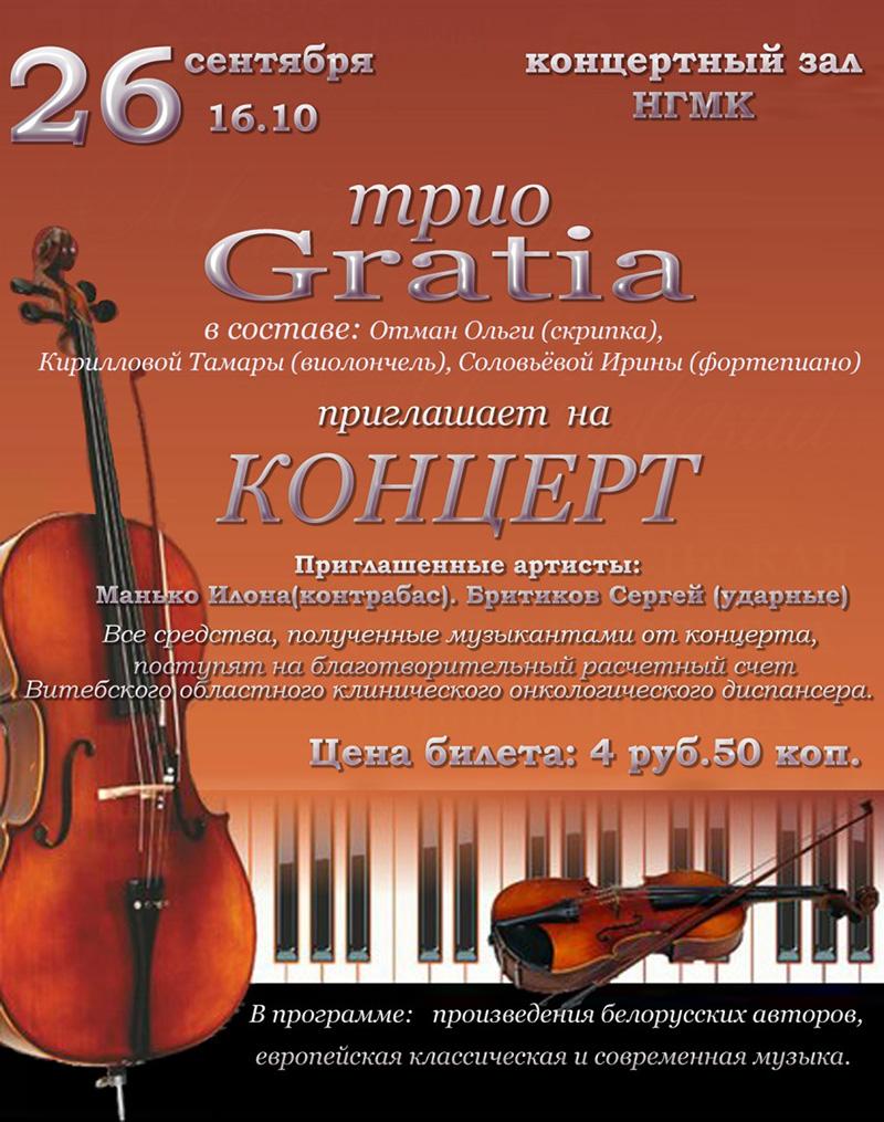 ТРИО грация_благотворительный концерт