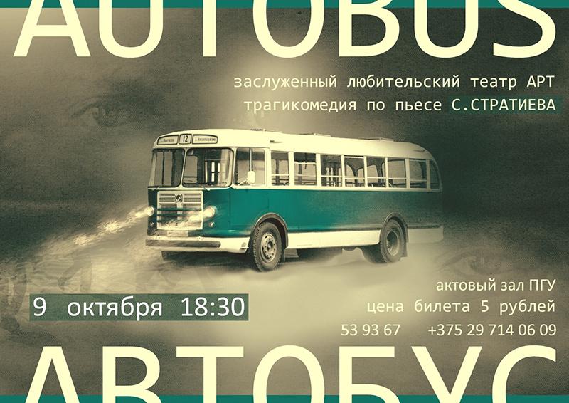 автобус спектакль