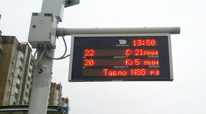 В Новополоцке на остановках появятся электронные табло