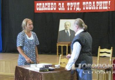Спектаклем «Красный уголок» открыли артисты театра «АРТ» свой 20-й юбилейный сезон