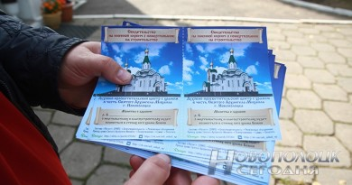 Каждый новополочанин может внести свой личный вклад в строительство духовно-просветительского центра в честь Святого Архангела Михаила