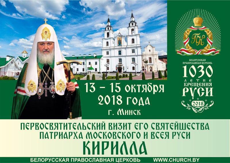 визит патриарха в Беларусь АНОНС - копия