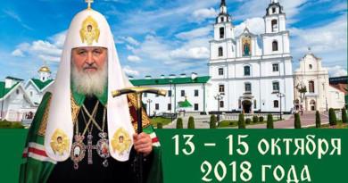Святейший Патриарх Московский и всея Руси Кирилл посетит Беларусь
