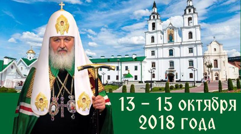 визит патриарха в Беларусь АНОНС