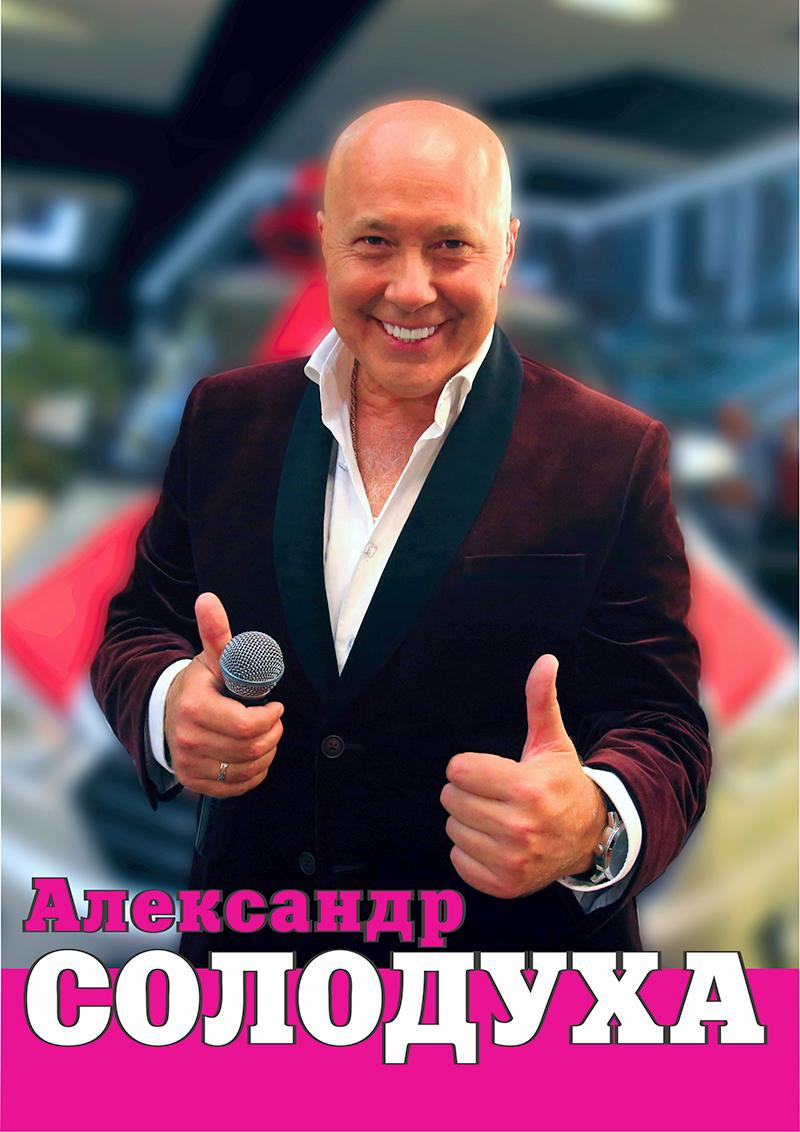 Aleksandr Soloduha (2)
