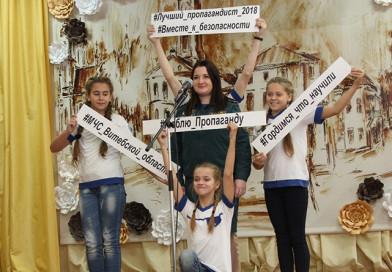 Ирина Сакович заняла второе место на областном конкурсе профмастерства «Лучший пропагандист органов и подразделений по чрезвычайным ситуациям Витебской области»