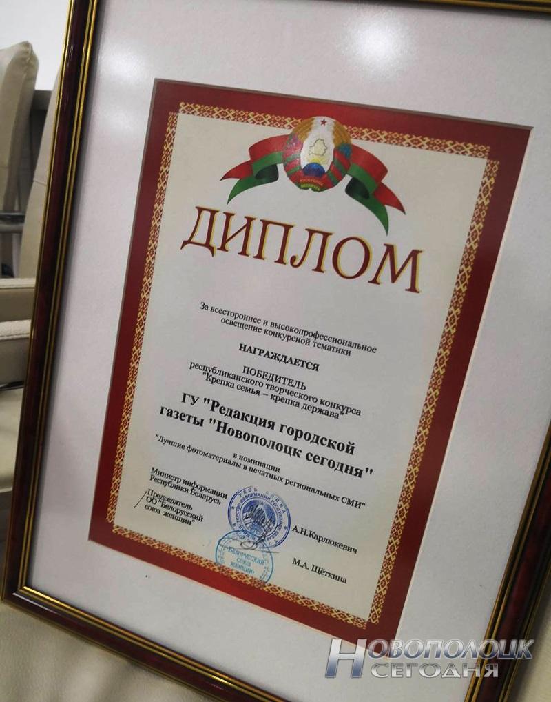 gazeta Novopolock segodnja pobeditel' Krepka sem'ja-krepka derzhava (1)