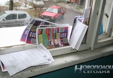 Жители дома по ул. Калинина, 15 возмущены. Квитанции за ЖКУ просто бросили в подъезде